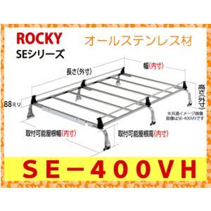 ROCKY+(横山製作所) 品番:SE−400VH 業務用ルーフキャリア ロッキー オールステンレス製 6本脚(代引不可)|autocenter