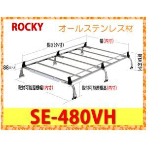 ROCKY+(横山製作所) 品番:SE−480VH 業務用ルーフキャリア ロッキー オールステンレス製 6本脚(代引不可)|autocenter