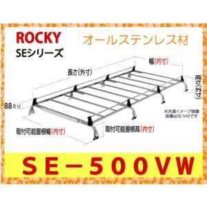ROCKY 品番:SE−500VW 業務用 ルーフキャリア オールステンレス 8本脚 /自動車/キャリア/ルーフラック/横山製作所/ロッキープラス(代引不可)|autocenter