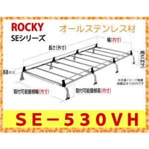 ROCKY+(横山製作所) 品番:SE−530VH 業務用ルーフキャリア ロッキー オールステンレス製 8本脚(代引不可)|autocenter