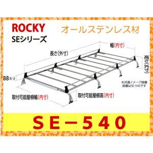ROCKY+(横山製作所) 品番:SE−540 業務用ルーフキャリア ロッキー オールステンレス製 8本脚(代引不可)|autocenter