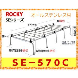 ROCKY+(横山製作所) 品番:SE−570C 業務用ルーフキャリア ロッキー オールステンレス製 10本脚(代引不可)|autocenter