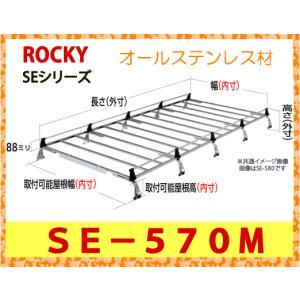 ROCKY+(横山製作所) 品番:SE−570M 業務用ルーフキャリア ロッキー オールステンレス製 10本脚(代引不可)|autocenter