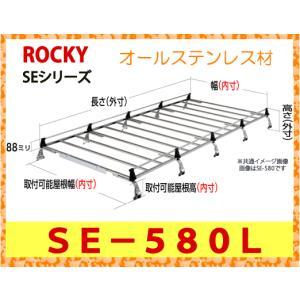 ROCKY+(横山製作所) 品番:SE−580L 業務用ルーフキャリア ロッキー オールステンレス製 10本脚(代引不可)|autocenter