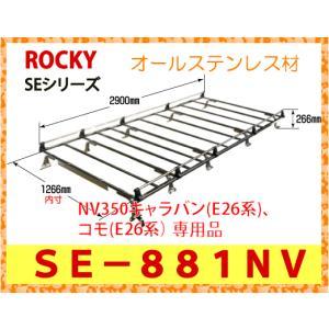 ROCKY+(横山製作所) 品番:SE−881NV NV350キャラバン/モコ(E26系)用 ステンレス製 業務用ルーフキャリア(代引不可)|autocenter