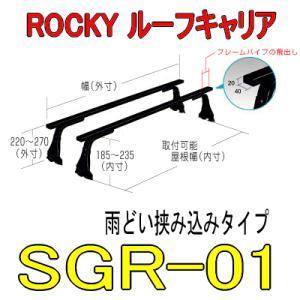ROCKY+(横山製作所) SGR−01  長尺物用 業務用ルーフキャリア/横山製作所/(代引不可)|autocenter