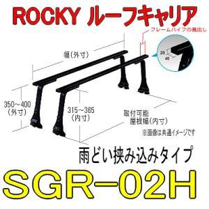 ROCKY+(横山製作所) SGR−02H  長尺物用 業務用ルーフキャリア/横山製作所/(代引不可)|autocenter
