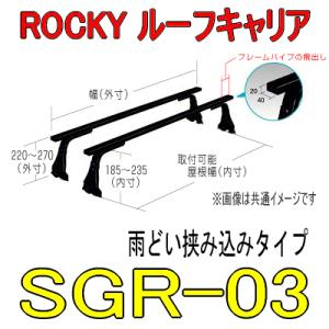 ROCKY+(横山製作所) SGR−03  長尺物用 業務用ルーフキャリア/横山製作所/(代引不可)|autocenter