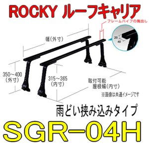 ROCKY+(横山製作所) SGR−04H  長尺物用 業務用ルーフキャリア/横山製作所/(代引不可)|autocenter