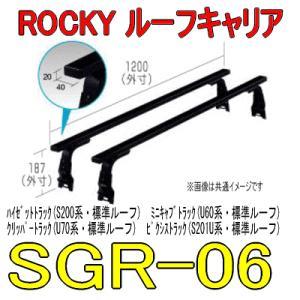 ROCKY(横山製作所) SGR−06  長尺物用 業務用ルーフキャリア<ハイゼットトラック、ミニキャブトラック>/ロッキー/横山製作所/(代引不可)|autocenter