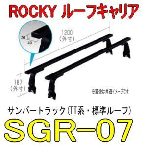 ROCKY(横山製作所) SGR−07  長尺物用 業務用ルーフキャリア<サンバートラック(TT)>/ロッキー/横山製作所/(代引不可)|autocenter