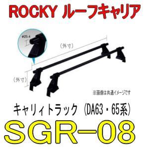 ROCKY+(横山製作所) 品番:SGR−08  長尺物用 業務用ルーフキャリア<キャリートラック>/ロッキー/横山製作所/(代引不可)|autocenter