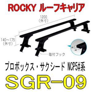 ROCKY+(横山製作所) SGR−09  長尺物用 業務用ルーフキャリア<プロボックス・サクシード>/横山製作所/(代引不可)|autocenter