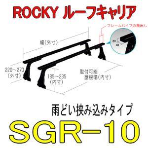 ROCKY+(横山製作所) SGR−10  長尺物用 業務用ルーフキャリア/横山製作所/(代引不可)|autocenter