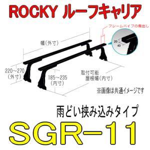 ROCKY+(横山製作所) 品番:SGR−11  長尺物用 業務用ルーフキャリア/横山製作所/(代引不可)|autocenter