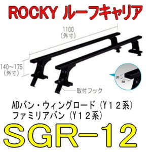 ROCKY+(横山製作所) 品番:SGR−12  長尺物用 業務用ルーフキャリア<ADバン・エキスパートなど>/ロッキー/横山製作所/(代引不可)|autocenter
