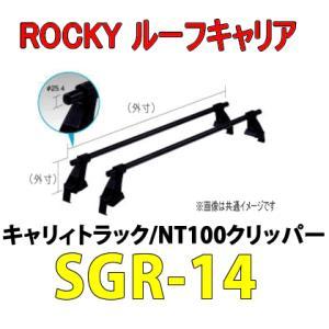 ROCKY(横山製作所) 品番:SGR−14 回転灯取付用ベースキャリア <キャリー・スクラムトラック・NT100クリッパー>(代引不可)|autocenter