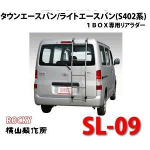 ROCKY+(ロッキー) 品番:SL−09 リアラダー/ハシゴ <トヨタ タウンエース/ライトエース(S402系)>(代引不可)|autocenter