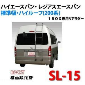 ROCKY+(ロッキー) 品番:SL−15 リアラダー/ハシゴ <ハイエース、レジアスエース 標準幅・ハイルーフ(200系)>(代引不可)|autocenter