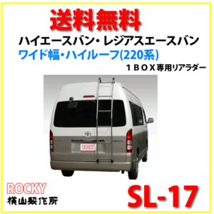 ROCKY+(ロッキー) 品番:SL−17 リアラダー/はしご <ハイエース、レジアスエース ワイド幅・ハイルーフ車(220系)>(代引不可)|autocenter