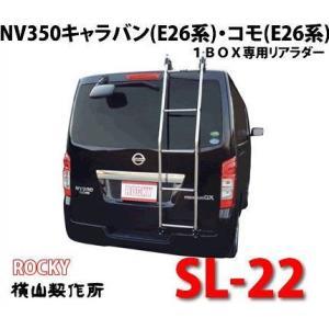 ROCKY+(ロッキー) SL-22 リアラダー NV350キャラバン/モコ(E26系) 専用 【送料無料/代引き決済不可】|autocenter