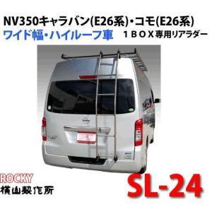 ROCKY+(ロッキー) 品番:SL−24 ハシゴ/ラダー <NV350キャラバン/コモ E26 ワイド幅・ハイルーフ車>(代引不可)|autocenter