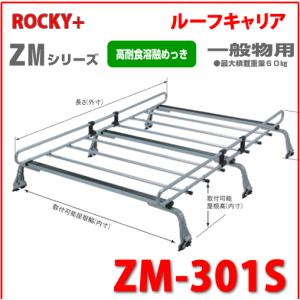 ROCKY 品番:ZM-301S 業務用 ルーフキャリア ZAM /自動車/キャリア/ルーフラック/ロッキープラス(代引不可)|autocenter