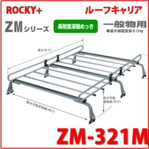 ROCKY 品番:ZM-321M 業務用 ルーフキャリア ZAM /自動車/キャリア/ルーフラック/ロッキープラス(代引不可)|autocenter