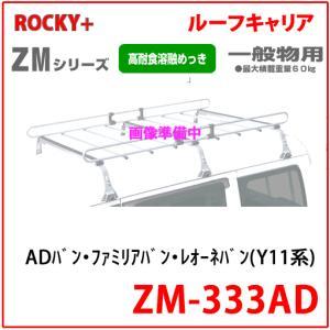 ROCKY 品番:ZM-333AD / ADバン・ファミリアバン(Y11系) /業務用 ルーフキャリア ZAM /自動車/キャリア/ルーフラック/ロッキープラス(代引不可)|autocenter