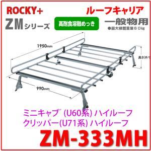 ROCKY 品番:ZM-333MH ミニキャブ(U60系)ハイルーフ車/業務用 ルーフキャリア ZAM /自動車/キャリア/ルーフラック/ロッキープラス(代引不可)|autocenter