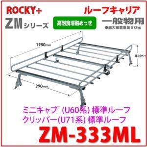 ROCKY 品番:ZM-333ML ミニキャブ(U60系)標準ルーフ車/業務用 ルーフキャリア ZAM /自動車/キャリア/ルーフラック/ロッキープラス(代引不可)|autocenter