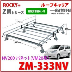 ROCKY 品番:ZM-333NV / 日産 NV200 バネット(VM20系)/業務用 ルーフキャリア ZAM /自動車/キャリア/ルーフラック/ロッキープラス(代引不可)|autocenter