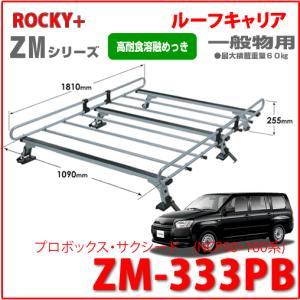 ROCKY 品番:ZM-333PB / プロボックス・サクシード(NCP50・160系) /業務用 ルーフキャリア ZAM /キャリア/ルーフラック/ロッキープラス(代引不可)|autocenter