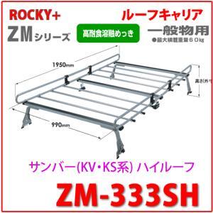 ROCKY 品番:ZM-333SH / スバル サンバー(KV・KS系) ハイルーフ/業務用 ルーフキャリア ZAM /自動車/キャリア/ルーフラック/ロッキープラス(代引不可)|autocenter