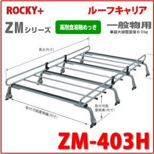 ROCKY 品番:ZM-403H 業務用 ルーフキャリア 8本脚 ZAM /自動車/キャリア/ルーフラック/ロッキープラス(代引不可)|autocenter