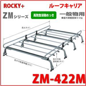 ROCKY 品番:ZM-422M 業務用 ルーフキャリア 8本脚 ZAM /自動車/キャリア/ルーフラック/ロッキープラス(代引不可)|autocenter