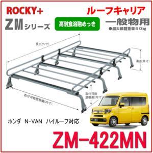 ROCKY 品番:ZM-422MN <ホンダ N-VAN ハイルーフ対応> 業務用 ルーフキャリア 8本脚 ZAM /自動車/キャリア/ルーフラック/ロッキープラス(代引不可)|autocenter
