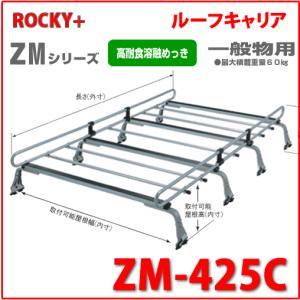 ROCKY 品番:ZM-425C 業務用 ルーフキャリア 8本脚 ZAM /自動車/キャリア/ルーフラック/ロッキープラス(代引不可)|autocenter