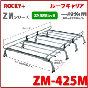 ROCKY 品番:ZM-425M 業務用 ルーフキャリア 8本脚 ZAM /自動車/キャリア/ルーフラック/ロッキープラス(代引不可)|autocenter