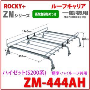 ROCKY 品番:ZM-444AH  ダイハツ ハイゼット(S200系) ハイルーフ車/業務用 ルーフキャリア ZAM /自動車/キャリア/ルーフラック/ロッキープラス(代引不可)|autocenter