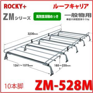 ROCKY 品番:ZM-528M 業務用 ルーフキャリア 10本脚 ZAM /自動車/キャリア/ルーフラック/ロッキープラス(代引不可)|autocenter