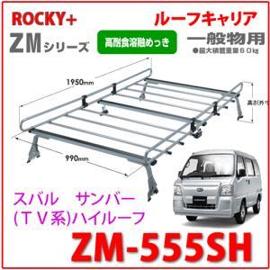 ROCKY 品番:ZM-555SH  スバル サンバー TV系 ハイルーフ車 /業務用 ルーフキャリア ZAM /自動車/キャリア/ルーフラック/ロッキープラス(代引不可)|autocenter