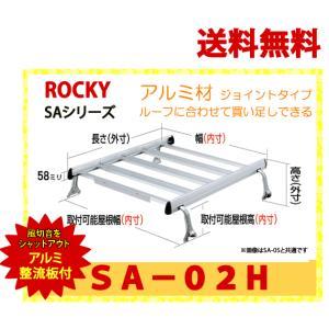 ROCKY+(ロッキー) 品番:SA−02H アルミ製 業務用ルーフキャリア<ジョイントタイプ>(代引不可)|autocenter