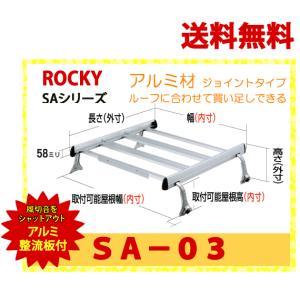 ROCKY+(ロッキー) 品番:SA−03 アルミ製 業務用ルーフキャリア  <ジョイントタイプ>(代引不可)|autocenter