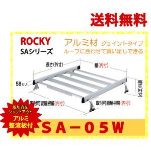 ROCKY+(ロッキー) 品番:SA−05W アルミ製 業務用ルーフキャリア<ジョイントタイプ>(代引不可)|autocenter