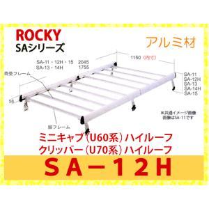 ROCKY+(ロッキー) 品番:SA−12H アルミ製 業務用ルーフキャリア<ミニキャブ(U60系)/クリッパー(U70系)ハイルーフ>(代引不可)|autocenter
