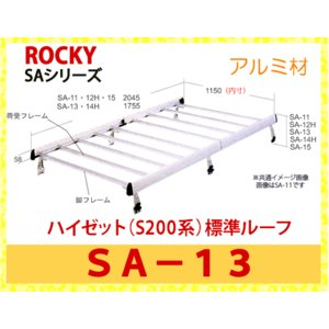 ROCKY+(ロッキー) 品番:SA−13 アルミ製 業務用ルーフキャリア<ハイゼット(S200系)標準ルーフ>(代引不可) autocenter