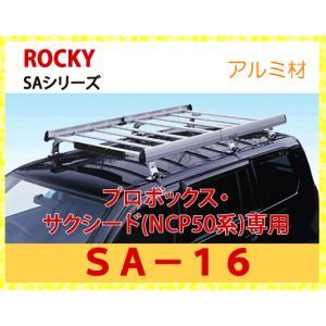 ROCKY+(ロッキー) 品番:SA−16 アルミ製 業務用ルーフキャリア<プロボックス・サクシード(NCP50系)専用>(代引不可) autocenter