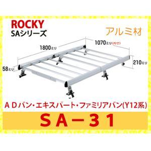 ROCKY+(ロッキー) 品番:SA−31 アルミ製 業務用ルーフキャリア<ADバン・エキスパート・ファミリアバン(Y12系)>(代引不可) autocenter
