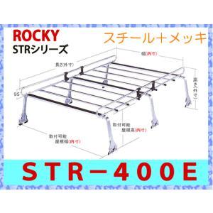 ROCKY+(ロッキー) 品番:STR−400E 業務用ルーフキャリア/ルーフラック 6本脚 横山製作所 スチール製/横山製作所/ルーフキャリア(代引不可)|autocenter